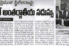 Andhra Jyothy – July 31, 2010 (In Telugu)