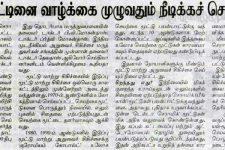 Dinamani – July 31, 2010 (In Tamil)