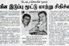 Dinamani – January 5, 2011 (In Tamil)