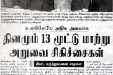 Dinakaran – May 1, 2008 (In Tamil)