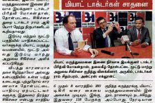 Dinakaran – January 14, 2012 (In Tamil)