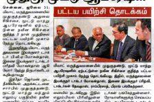 Dinakaran – July 31, 2010 (In Tamil)