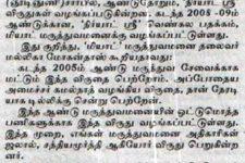 Dinamalar – November 17, 2010 (In Tamil)