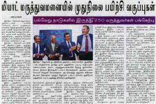 Dinamalar – July 31, 2010 (In Tamil)
