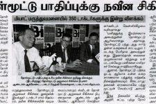 Dinamaani – January 14, 2012 (In Tamil)