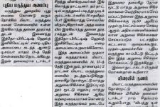 Dailythanthi – January 14, 2012 (In Tamil)