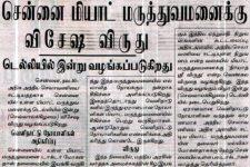 Dinamalar – November 16, 2010 (In Tamil)