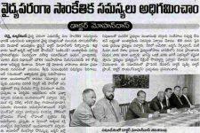 Enadu – July 31, 2010 (In Telugu)
