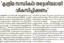 Mathrubhumi – May 1, 2008 (In Malayalam)