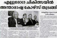 Mathrubhumi – July 31, 2010 (In Malayalam)
