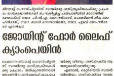 Malayala Manorama – May 1, 2008 (In Malayalam)