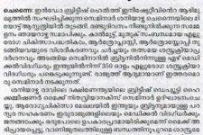 Malayala Manoraman – January 15, 2012 (In Malayalam)