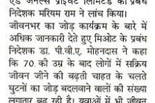 Rajasthan Patrika – April 30, 2008 (In Hindi)
