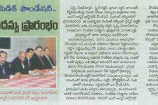 Sooriya Telugu Daily – July 31, 2010(In Telugu)