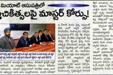 Vartha – July 31, 2010 (In Telugu)