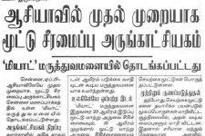 Daily Thanthi – April 19, 2014 (In Tamil)