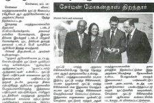 Makkal Kural – April 18, 2014 (In Tamil)