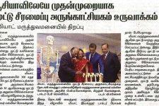 The Hindu – April 18, 2014 (In Tamil)