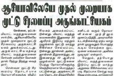 Tamil Murasu – April 18, 2014 (In Tamil)